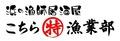 【浜の漁師居酒屋 こちらまる特漁業部 新宿靖国通り店】のロゴ