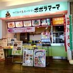 ポポラマーマ ジョイフル本田瑞穂店