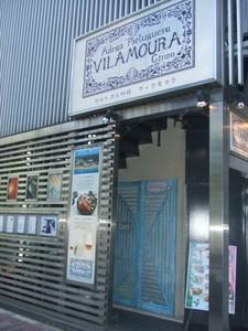 ヴィラモウラ銀座本店のバイト写真2