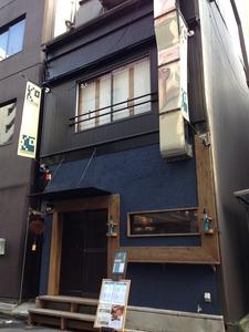 和味和酒KOKORIのバイトメイン写真