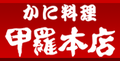 【甲羅本店 鶴ヶ島店】のロゴ
