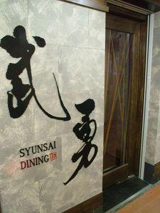 SHUNSAI DINING 武勇 池袋店のバイトメイン写真