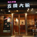五臓六腑 豊洲店のバイト写真2