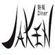 【鉄板Diner JAKEN 池袋本店】のロゴ