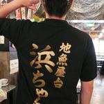 地魚屋台「浜ちゃん」渋谷店のバイト