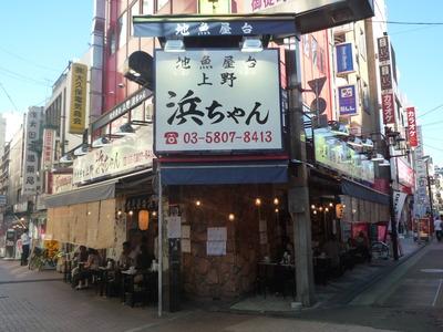 地魚屋台「浜ちゃん」上野店のバイト写真2