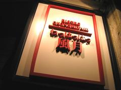 わっはっはっ風月 渋谷店