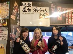 地魚屋台「浜ちゃん」渋谷店
