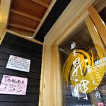 麺屋 昇神 丸の内店のバイト