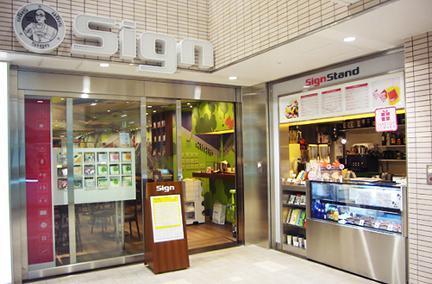 Sign 五反田のバイト写真2