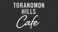 【TORANOMON HILLS CAFE】のロゴ