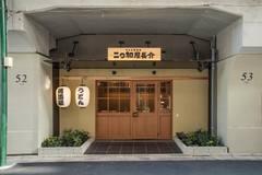 うどん居酒屋 二◯加屋長介 中目黒店