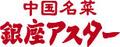 【銀座アスター 鎌倉賓館】のロゴ