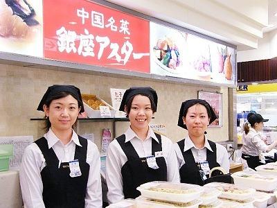 銀座アスター デリカ鎌倉のバイトメイン写真