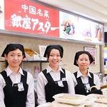 銀座アスター デリカ名古屋松坂屋のバイト