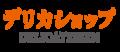 【銀座アスター デリカ鎌倉】のロゴ