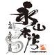 【永山本店上野駅前店】のロゴ