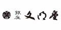【銀座文明堂 川口そごう店】のロゴ
