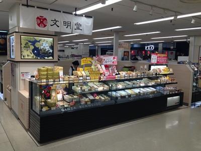 銀座文明堂 金町東急店のバイトメイン写真