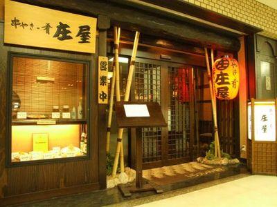 ニユートーキヨー 庄屋 新青山ビル店のバイトメイン写真