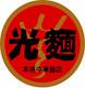 【東京池袋光麺 ららぽーと磐田店】のロゴ