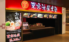 東京池袋光麺 ららぽーと磐田店