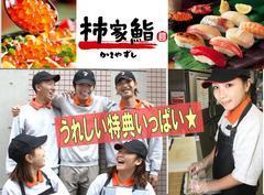 柿家鮨 文京中央店のバイト写真2