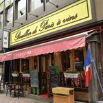 パリのワイン食堂のバイト