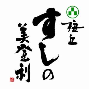 梅丘 寿司の美登利 渋谷店のバイトメイン写真