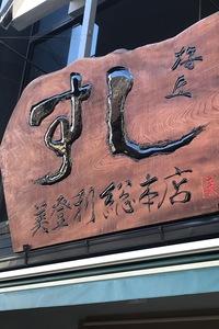 梅丘 寿司の美登利 総本店のバイトメイン写真