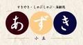 【すき焼き・しゃぶしゃぶ・懐石料理 小豆】のロゴ