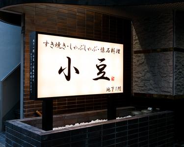 すき焼き・しゃぶしゃぶ・懐石料理 小豆のバイトメイン写真