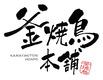 【釜焼鳥本舗 川之江総本店】のロゴ