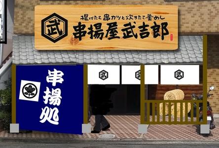 串揚屋 武吉郎のバイトメイン写真