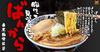ばんから武石店のバイト写真2