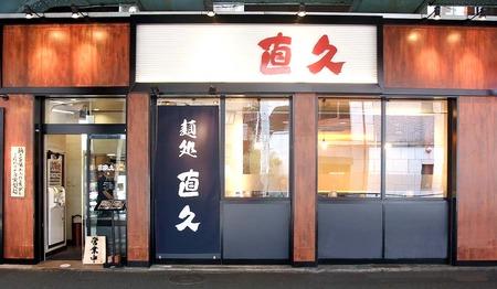 麺処直久 水道橋店のバイト写真2