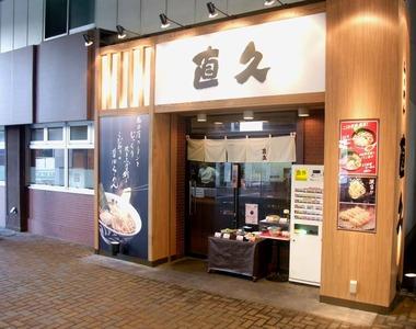 らーめん直久 新木場店のバイト写真2