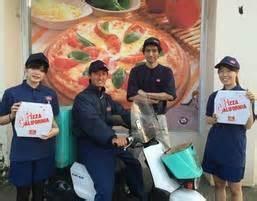 ピザ・カリフォルニア 中郡店のバイトメイン写真