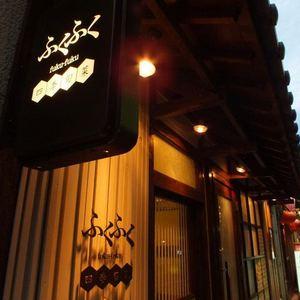 四季旬菜 ふくふくのバイトメイン写真