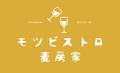 【モツビストロ 麦房家】のロゴ