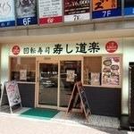 回転寿司 寿し道楽