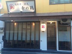 幸の鶏 神田店