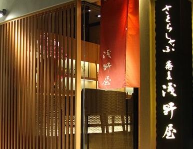 浅野屋 神楽坂店のバイトメイン写真