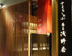 浅野屋 神楽坂店