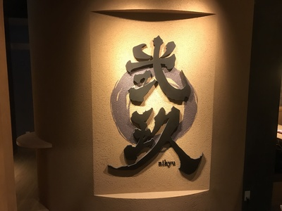 弐玖のバイト写真2