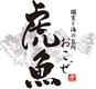 【虎魚】のロゴ