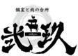 【弐玖】のロゴ