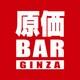 【原価BAR GINZA】のロゴ