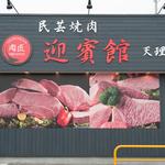 肉匠 迎賓館 天理店のバイト