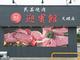 肉匠迎賓館奈良店のバイトメイン写真